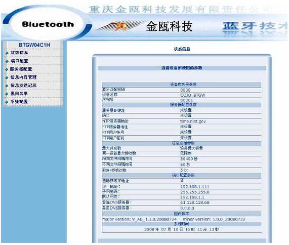 后台管理系统; 蓝牙广告机_供应信息_商机_工控网(百站);